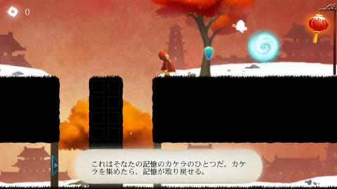 Lost Journey~ゲーム画面13