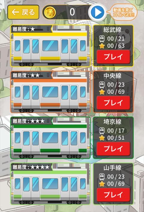 電車パズルツメツメ~路線選択画面