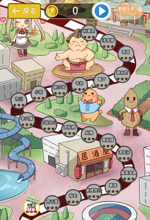電車パズルツメツメ~総武線マップ