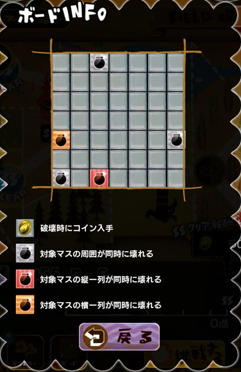 WONDERBLOCKS~ゲーム画面14