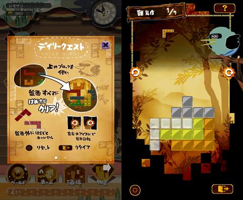 WONDERBLOCKS~ゲーム画面18