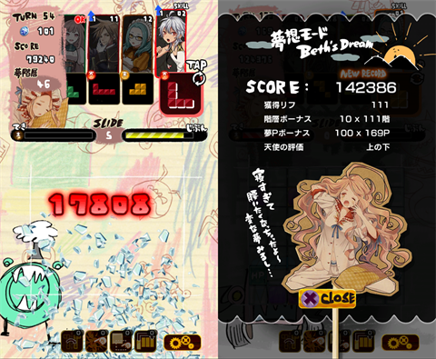WONDERBLOCKS~ゲーム画面19