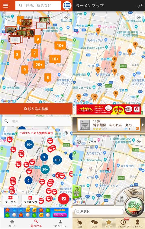 4つのラーメンアプリ画面
