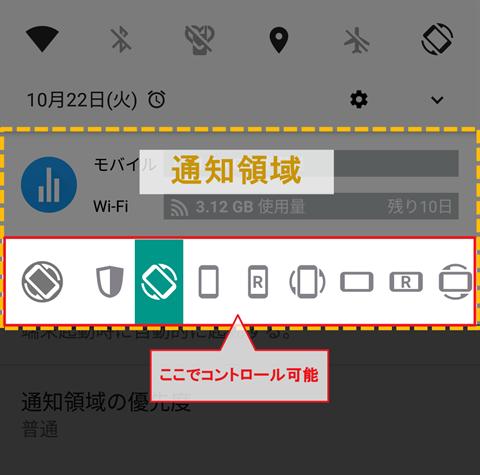 スマホ画面固定アプリ比較~画像3