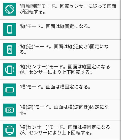 スマホ画面固定アプリ比較~画像4