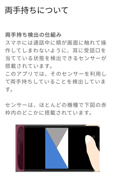 スマホ画面固定アプリ比較~画像7