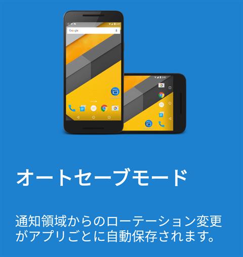 スマホ画面固定アプリ比較~画像8