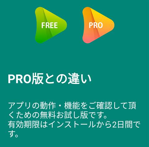 スマホ画面固定アプリ比較~画像9