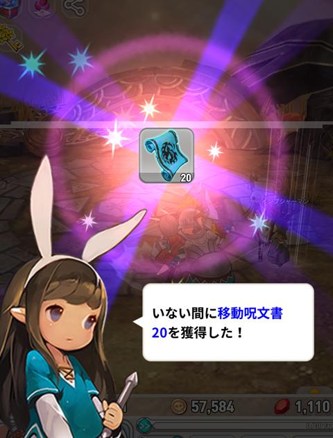マイリトルファンタジー~ゲーム画面4