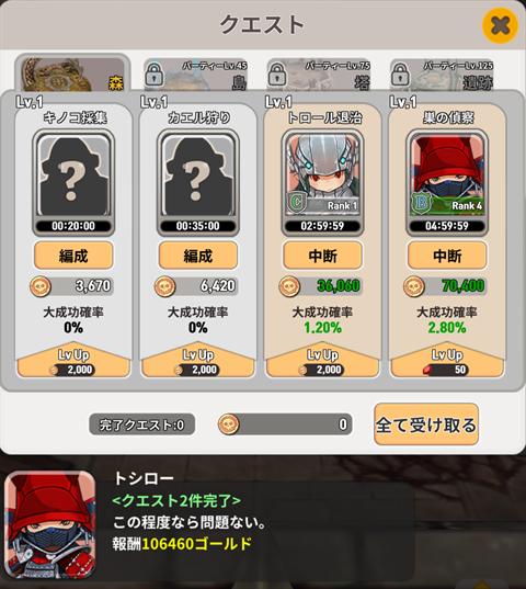 マイリトルファンタジー~ゲーム画面5