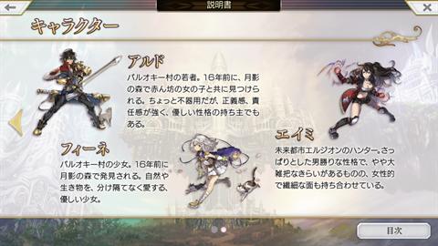 アナザーエデン~ゲーム画面10