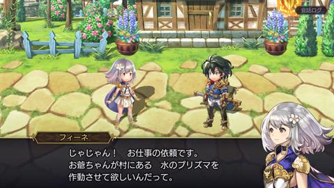 アナザーエデン~ゲーム画面12
