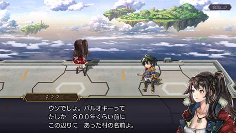 アナザーエデン~ゲーム画面24
