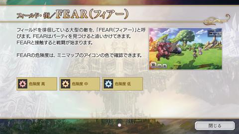 アナザーエデン~ゲーム画面26