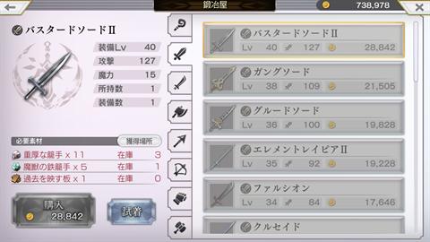 アナザーエデン~ゲーム画面27
