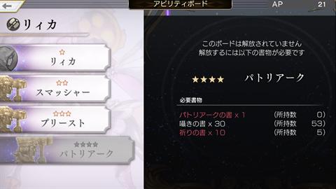 アナザーエデン~ゲーム画面29