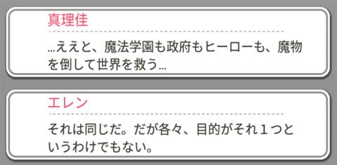グリモア~ゲーム画面12