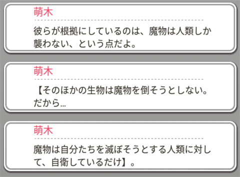 グリモア~ゲーム画面14