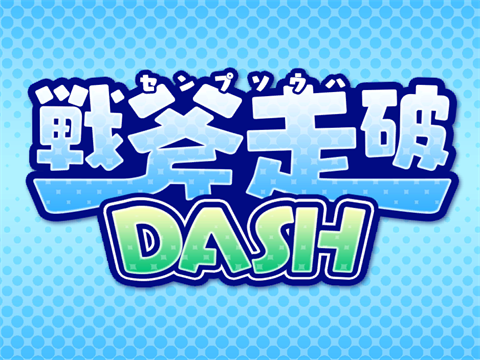 戦斧走破DASH~ゲーム画面1