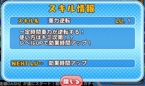 戦斧走破DASH~ゲーム画面11