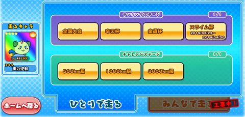 戦斧走破DASH~ゲーム画面12