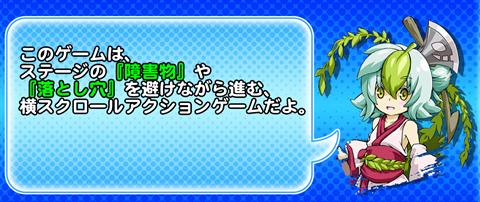 戦斧走破DASH~ゲーム画面2