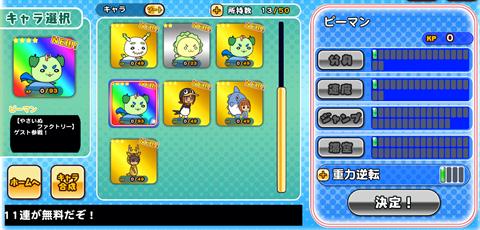戦斧走破DASH~ゲーム画面8