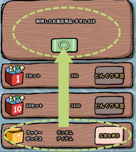 アニマルスパ画面8