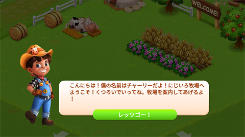 にじいろ牧場~画面2