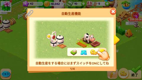 にじいろ牧場~画面7