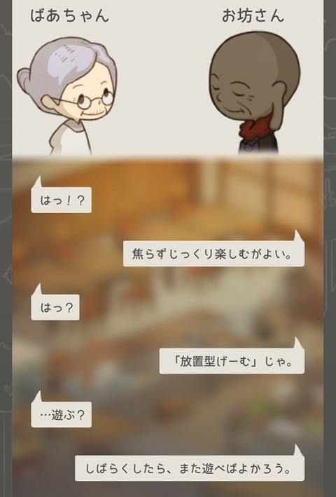 思い出の食堂物語~画面10