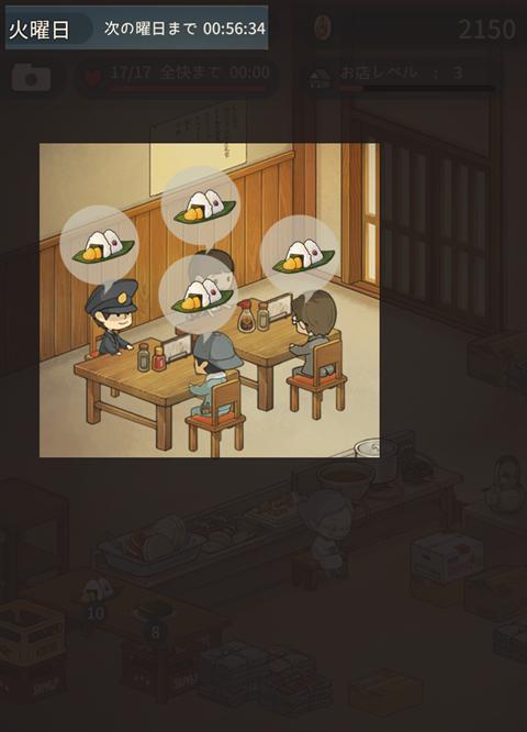 思い出の食堂物語~画面12