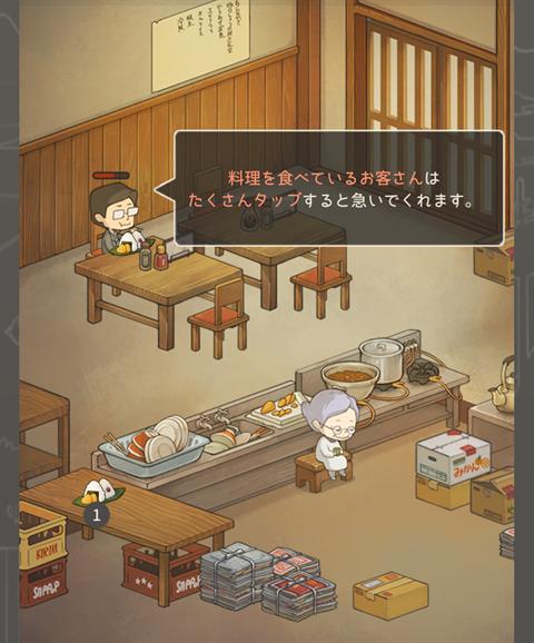 思い出の食堂物語~画面15