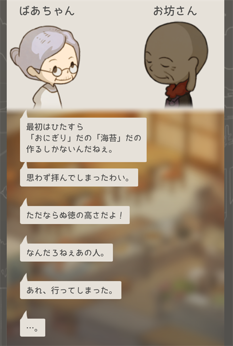 思い出の食堂物語~画面17