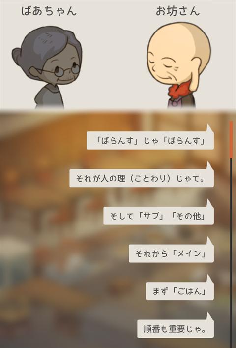 思い出の食堂物語~画面19