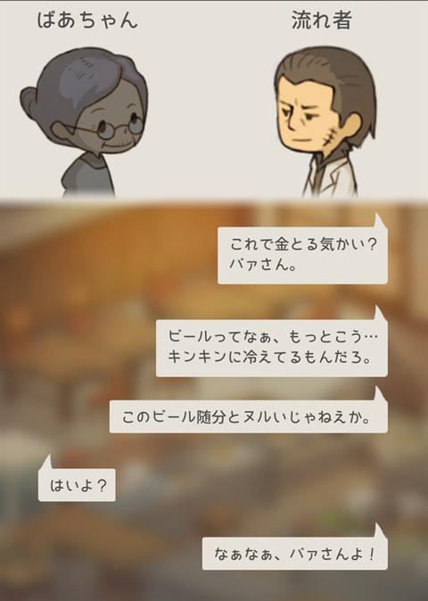 思い出の食堂物語~画面4