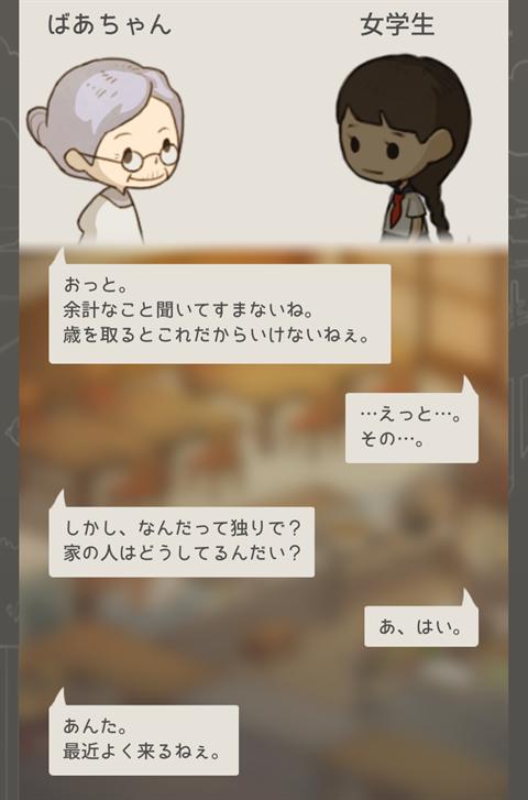思い出の食堂物語~画面6
