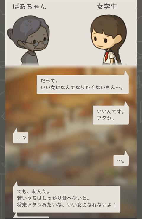 思い出の食堂物語~画面7