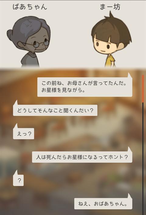 思い出の食堂物語~画面8