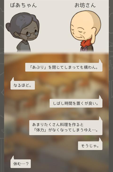 思い出の食堂物語~画面9