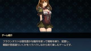 ブラウンダスト~ゲーム画面1