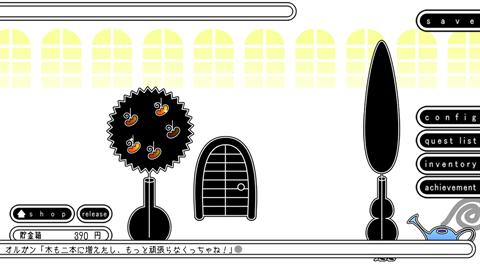 わすれなオルガン~ゲーム画面11