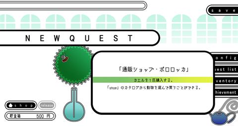 わすれなオルガン~ゲーム画面12