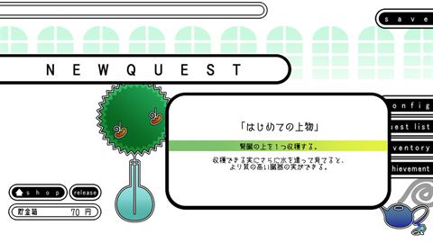 わすれなオルガン~ゲーム画面14