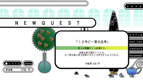 わすれなオルガン~ゲーム画面15