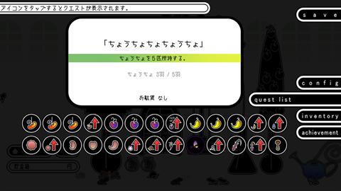 わすれなオルガン~ゲーム画面16