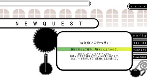わすれなオルガン~ゲーム画面8