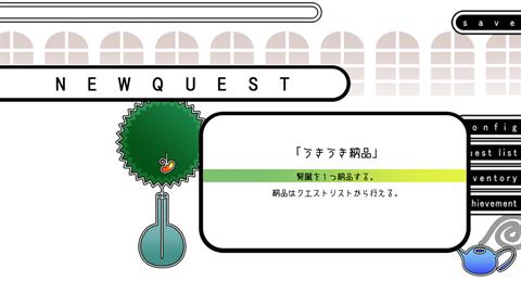 わすれなオルガン~ゲーム画面9