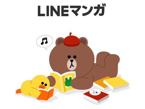 LINEマンガロゴ画面