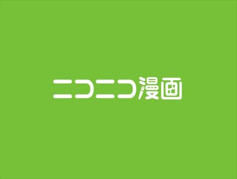 縦スクロールマンガアプリ~ニコニコ漫画ロゴ